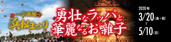 企画展浜松まつり