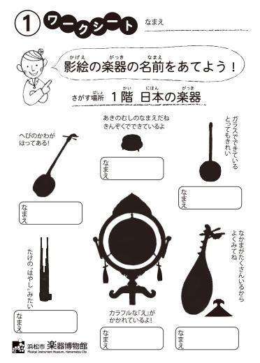 日本 (にほん)の楽器(がっき)<br>をさがそう!