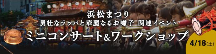 浜松まつりミニコン&ワークショップ