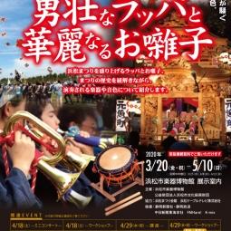 開館25周年記念企画展「浜松まつり 勇壮なラッパと華麗なるお囃子」