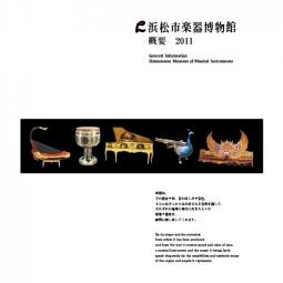 浜松市楽器博物館概要冊子(2011年度版)