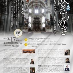 第191回レクチャーコンサート「涙のきらめき~17世紀ザルツブルク・祈りの宮廷音楽~」