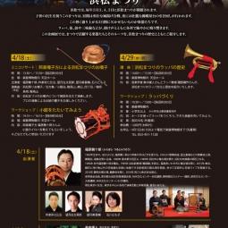 企画展「浜松まつり 勇壮なラッパと華麗なるお囃子」関連イベント【ミニコンサート&ワークショップ】