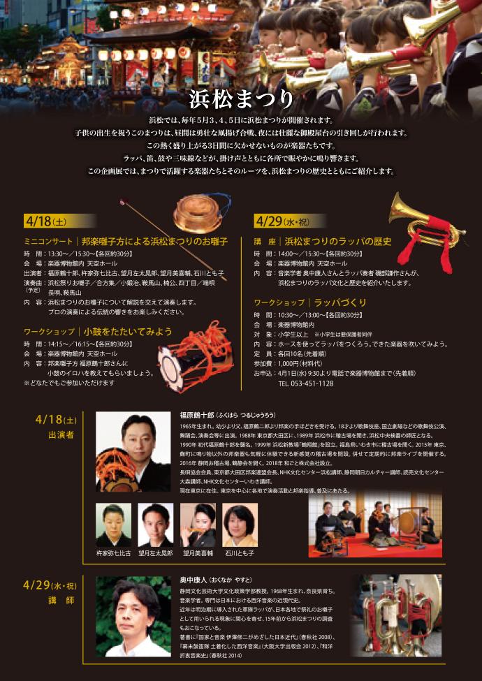 企画展「浜松まつり 勇壮なラッパと華麗なるお囃子」関連イベント【講座&ワークショップ】