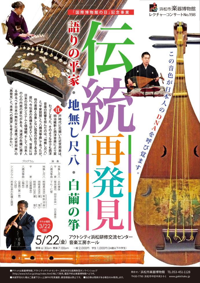 第198回レクチャーコンサート「伝統再発見~語りの平家・地無し尺八・白繭の箏~」