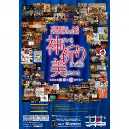 浜松市楽器博物館チラシ(2018年度版)