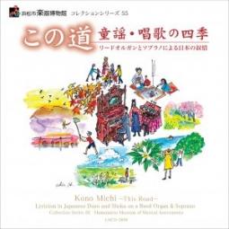 コレクションシリーズ 55「この道 童謡・唱歌の四季 ~リードオルガンとソプラノによる日本の叙情~」