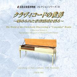 コレクションシリーズ23 「クラヴィコードの世界 ~秘められた音楽領域を探る~」