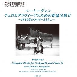 コレクションシリーズ46 「ベートーヴェン チェロとクラヴィーアのための作品全集Ⅱ ~1810年のワルターとともに~」