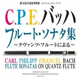 コレクションシリーズ47 「C.P.E.バッハ フルート・ソナタ集 ~クヴァンツ・フルートによる~」
