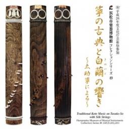 コレクションシリーズ49「筝の古典と白繭(きぬいと)の響き~太助筝による~」