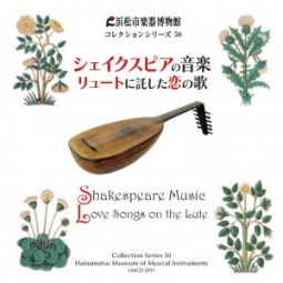 コレクションシリーズ50 「シェイクスピアの音楽 リュートに託した恋の歌」
