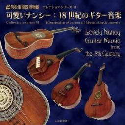 コレクションシリーズ51 「可愛いナンシー:18世紀のギター音楽」