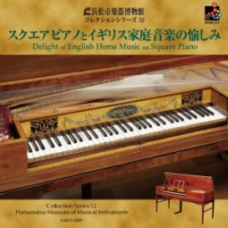 コレクションシリーズ52 「スクエアピアノとイギリス家庭音楽の愉しみ」