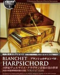 楽器の世界コレクション Vol.1 ブランシェのチェンバロ
