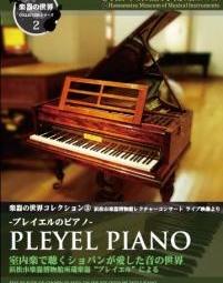 楽器の世界コレクション Vol.2 プレイエルのピアノ