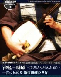 楽器の世界コレクション Vol.3 津軽三味線