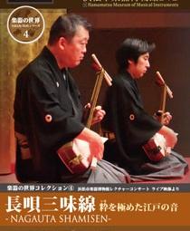 楽器の世界コレクション Vol.4 長唄三味線