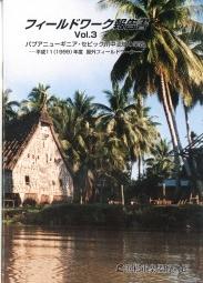 フィールドワーク報告書  パプアニューギニアフィールドワーク
