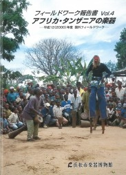 フィールドワーク報告書  アフリカフィールドワーク