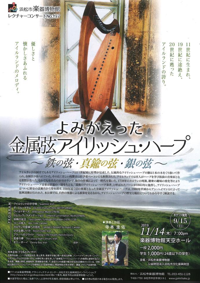 第197回レクチャーコンサート「よみがえった金属弦アイリッシュ・ハープ~鉄の弦・真鍮の弦・銀の弦~」
