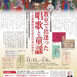 明治150年記念特別展「教室で出逢った唱歌と童謡~音楽教科書が語る日本の歩み~」