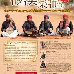 【中止】第194回レクチャーコンサート「砂漠の街の楽師たち~インド・ラージャスターンの音楽と楽器~」