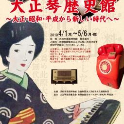 ミニ企画展「大正琴歴史館~大正・昭和・平成から新しい時代へ~」