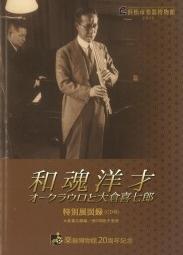 特別展図録  和魂洋才・オークラウロと大倉喜七郎 (CD付)