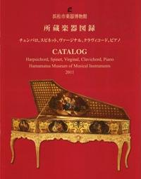 所蔵楽器図録