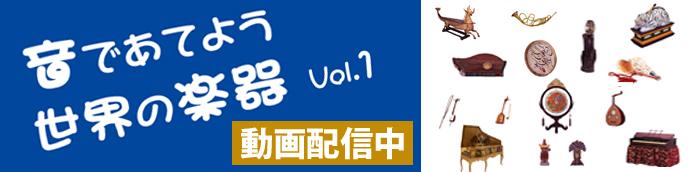 [YouTube動画]音をあてよう 世界の楽器 vol.1