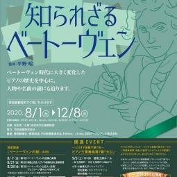 開館25周年記念企画展 知られざるベートーヴェン