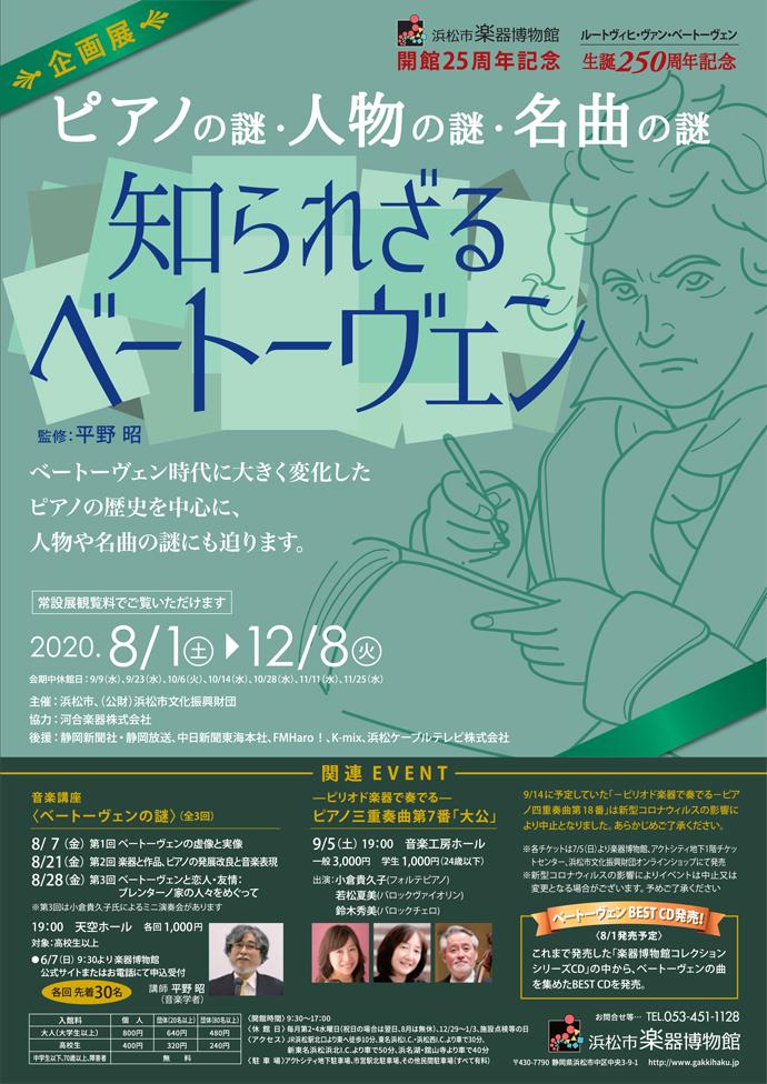 音楽講座「ベートーヴェンの謎」(全3回)第3回ベートーヴェンの恋人・友情:ブレンターノ家の人々をめぐって