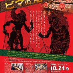 第200回レクチャーコンサート「バリの影絵人形芝居ワヤン・クリ ビマの鬼たいじ」
