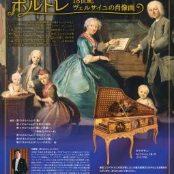 第201回レクチャーコンサート「フランソワ・クープランのポルトレ 18世紀ヴェルサイユの肖像画」