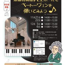 浜松市楽器博物館でベートーヴェンを弾いてみよう!