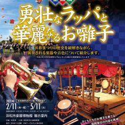 開館25周年記念企画展「浜松まつり~勇壮なラッパと華麗なるお囃子~」【再開催】