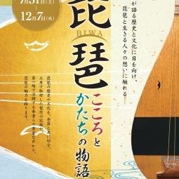 企画展「琵琶~こころとかたちの物語~」