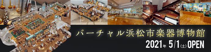 バーチャル浜松市楽器博物館