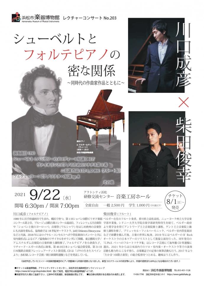 【完売】第203回レクチャーコンサート「シューベルトとフォルテピアノの密な関係~同時代の作曲家作品とともに~」