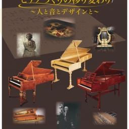 企画展「ピアノづくりの移り変わり~人と音とデザインと~」